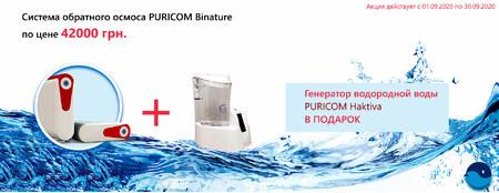 При покупке системы обратного осмоса Puricom Binature в подарок генератор водорода Puricom Haktiva