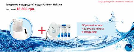 При покупке генератора водорода Puricom Haktiva в подарок фильтр обратного осмоса AquaMagic Mineral