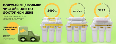 Фільтри для питної води Formula Vody El'AGUA з мембраною на 80 галон
