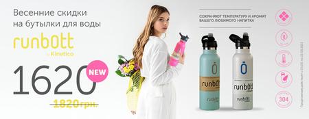 Весняні знижки на пляшки для води Kinetico Runbott з ковпачком NEW
