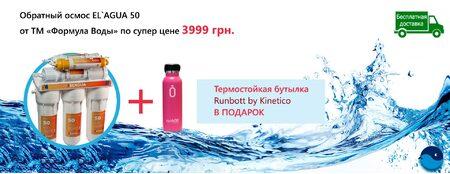Обратный осмос EL'AGUA 50 по супер цене + бутылка RUNBOTT в подарок