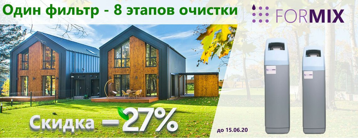 Скидка 27% на системы Formix