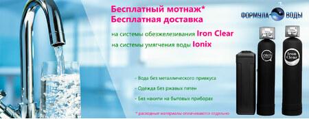 Очистка воды для дома. Системы Iron Clear или Ionix ТМ Formula Vody