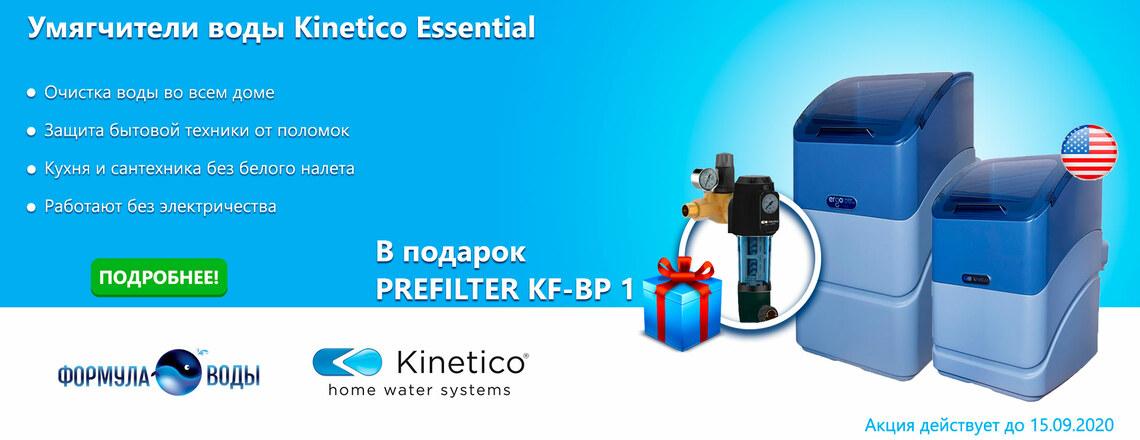 При покупке умягчителя для воды Kinetico Essential в подарок фильтр механической очистки воды