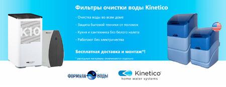 Монтаж и доставка фильтров для воды Kinetico Бесплатно!