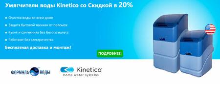 Умягчители воды Kinetico со скидкой 20%