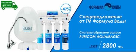 Супер скидка на фильтр обратного осмоса Puricom AquaMagic