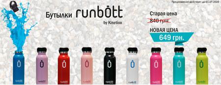 Бутылки для воды RUNBOTT BY KINETICO со скидкой!