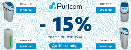 Скидка - 15% на системы для умягчения воды Puricom Denver
