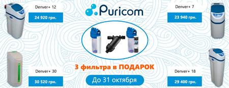 Получите 3 магистральных фильтра в подарок при покупке любой системы умягчения воды Puricom Denver