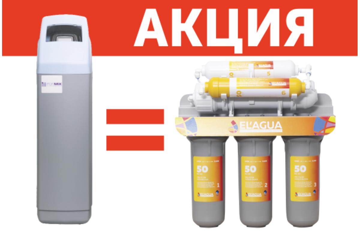 Фильтр для очистки воды EL'AGUA 50 в подарок!
