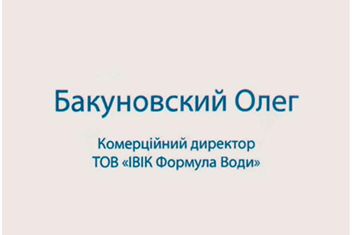 Интервью с коммерческим директором компании «ИВИК Формула воды» Бакуновским Олегом Олеговичем