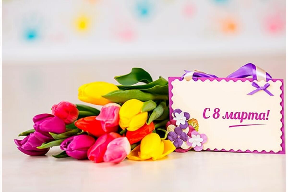 Милые женщины! Поздравляем Вас с Днем 8 марта!