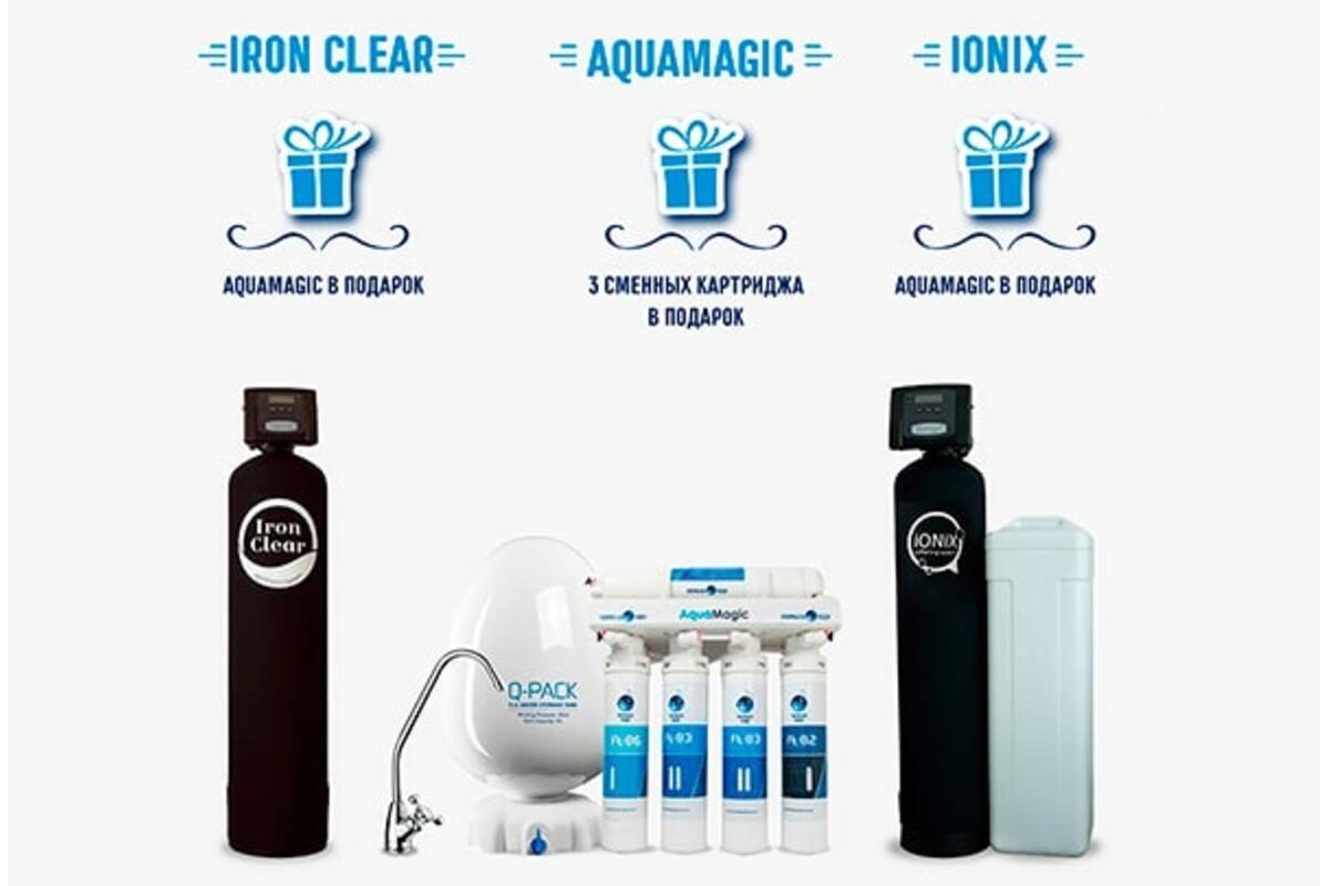Команда «ИВИК Формула воды» дарит Вам возможность получать еще больше плюсов от продаж — AquaMagic, IRON CLEAR, IONIX